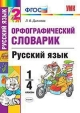 Русский язык 1-4 кл. Словарик орфографический